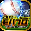 モバプロ2014 登録無料の本格プロ野球カードゲーム